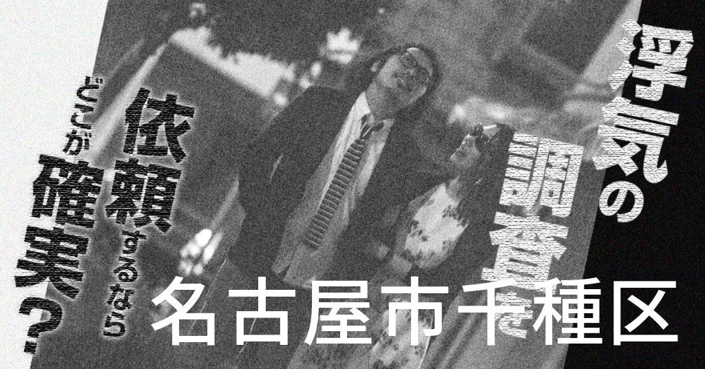 愛知県名古屋市千種区で浮気の調査を依頼するならどこが確実?費用がムダにならないおススメ興信所の選び方など