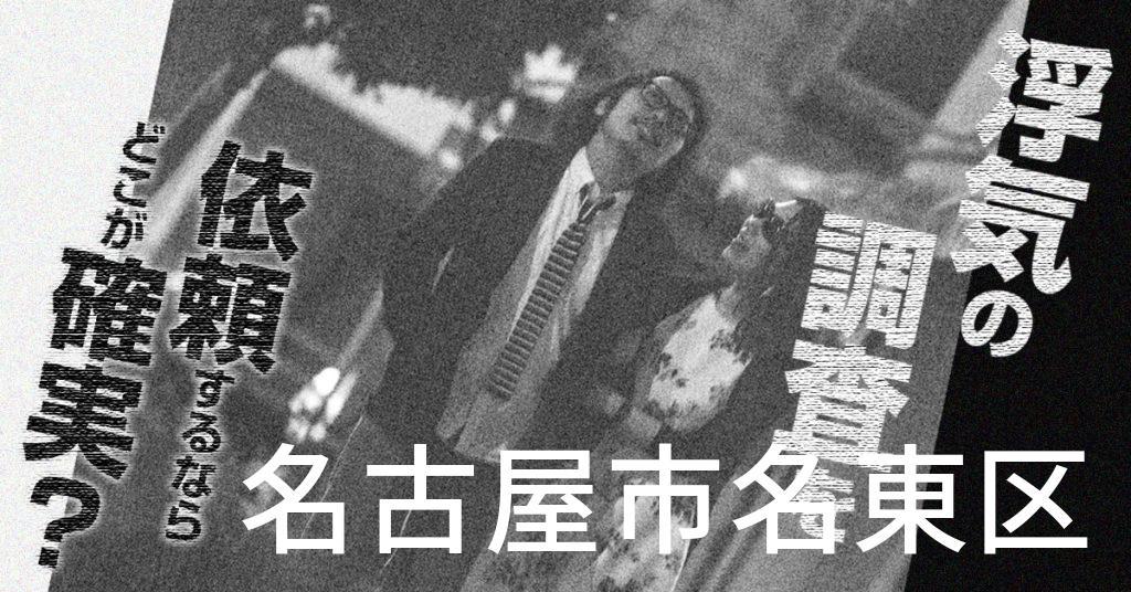愛知県名古屋市名東区で浮気の調査を依頼するならどこが確実?費用がムダにならないおススメ興信所の選び方など