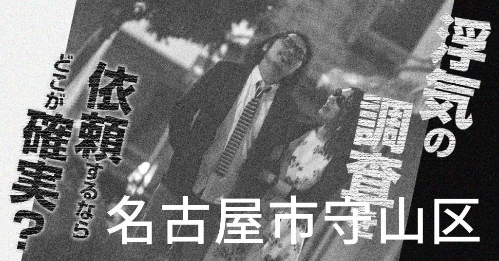 愛知県名古屋市守山区で浮気の調査を依頼するならどこが確実?費用がムダにならないおススメ興信所の選び方など