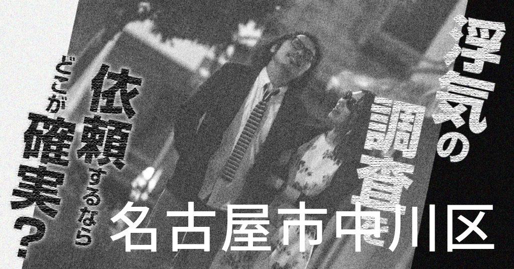 愛知県名古屋市中川区で浮気の調査を依頼するならどこが確実?費用がムダにならないおススメ興信所の選び方など