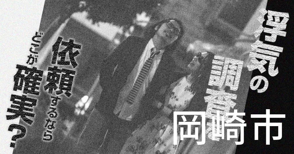 愛知県岡崎市で浮気の調査を依頼するならどこが確実?費用がムダにならないおススメ興信所の選び方など