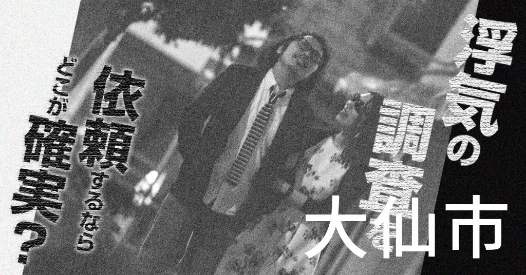 秋田県大仙市で浮気の調査を依頼するならどこが確実?費用がムダにならないおススメ興信所の選び方など
