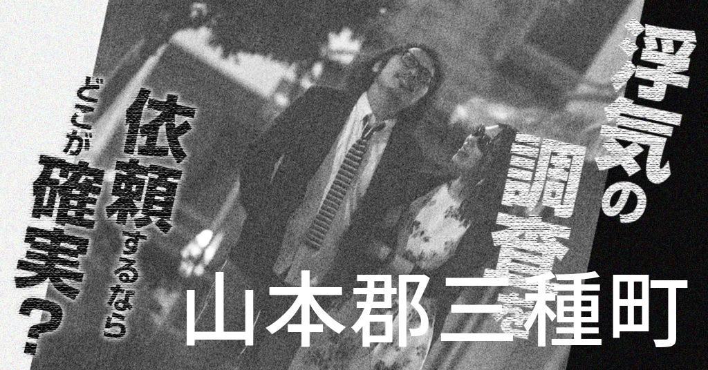 秋田県山本郡三種町で浮気の調査を依頼するならどこが確実?費用がムダにならないおススメ興信所の選び方など