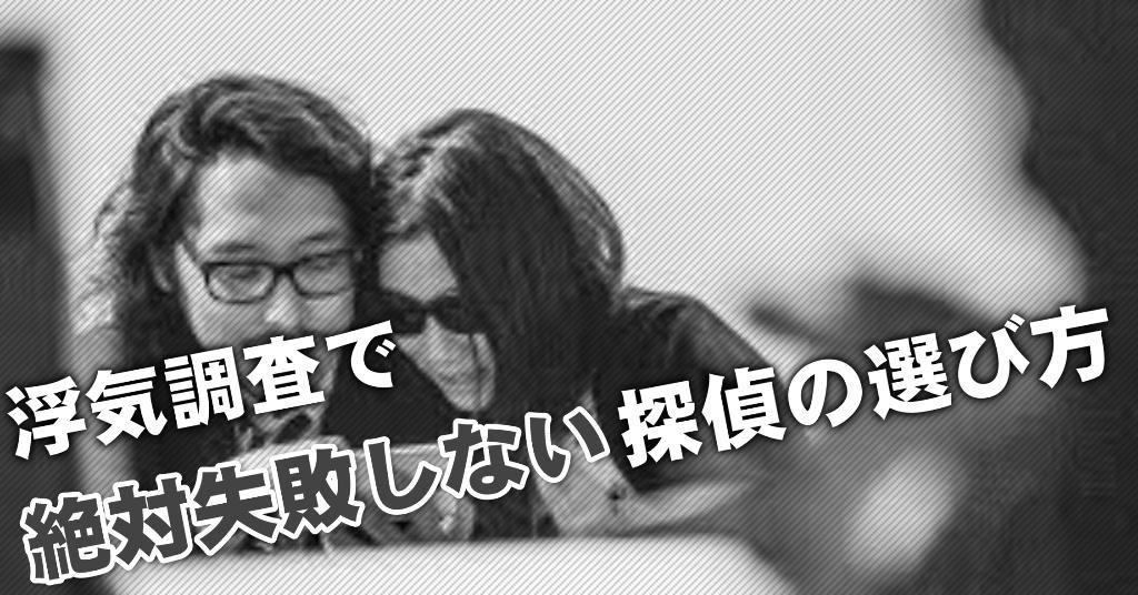 京成八幡駅で浮気調査を依頼する探偵はどこが確実?失敗しない3つの興信所の選び方