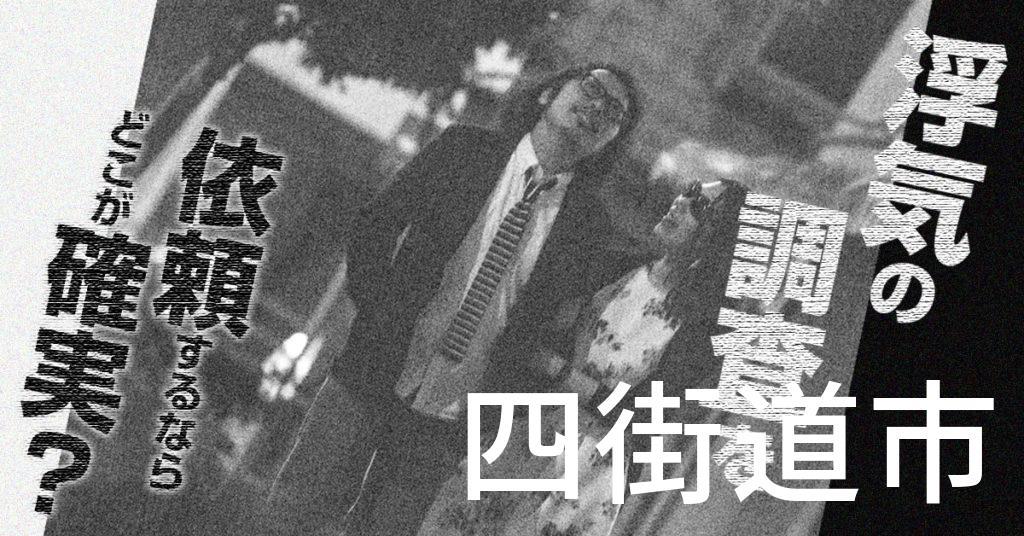千葉県四街道市で浮気の調査を依頼するならどこが確実?費用がムダにならないおススメ興信所の選び方など