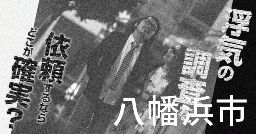 愛媛県八幡浜市で浮気の調査を依頼するならどこが確実?費用がムダにならないおススメ興信所の選び方など