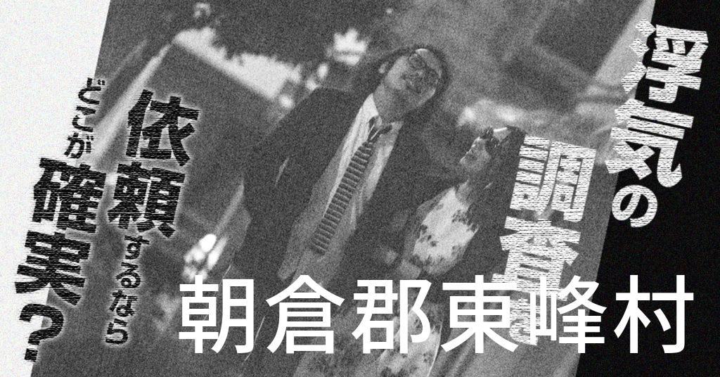 福岡県朝倉郡東峰村で浮気の調査を依頼するならどこが確実?費用がムダにならないおススメ興信所の選び方など