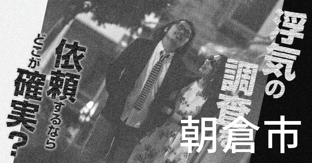 福岡県朝倉市で浮気の調査を依頼するならどこが確実?費用がムダにならないおススメ興信所の選び方など