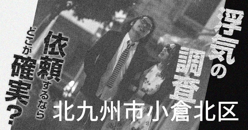 福岡県北九州市小倉北区で浮気の調査を依頼するならどこが確実?費用がムダにならないおススメ興信所の選び方など