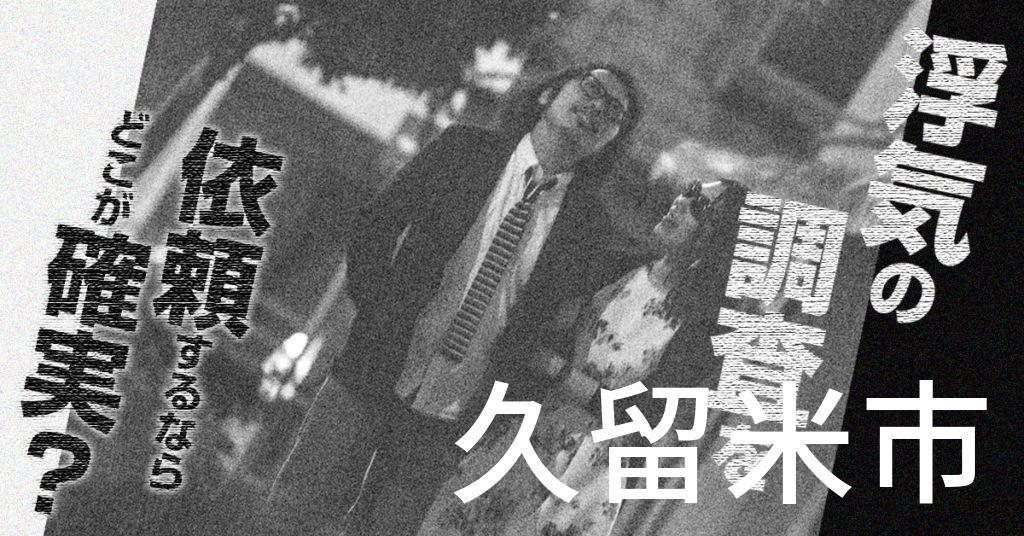 福岡県久留米市で浮気の調査を依頼するならどこが確実?費用がムダにならないおススメ興信所の選び方など