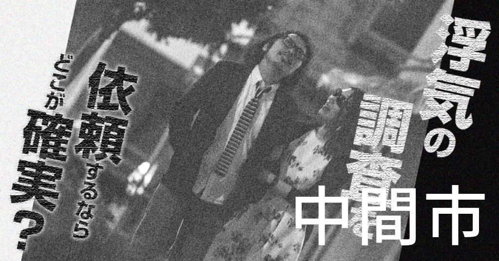 福岡県中間市で浮気の調査を依頼するならどこが確実?費用がムダにならないおススメ興信所の選び方など