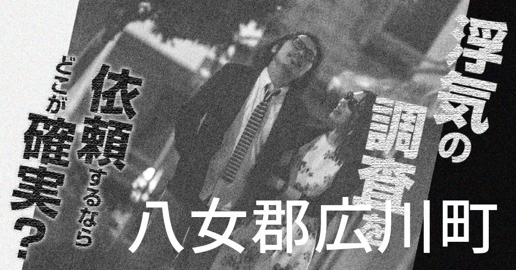 福岡県八女郡広川町で浮気の調査を依頼するならどこが確実?費用がムダにならないおススメ興信所の選び方など