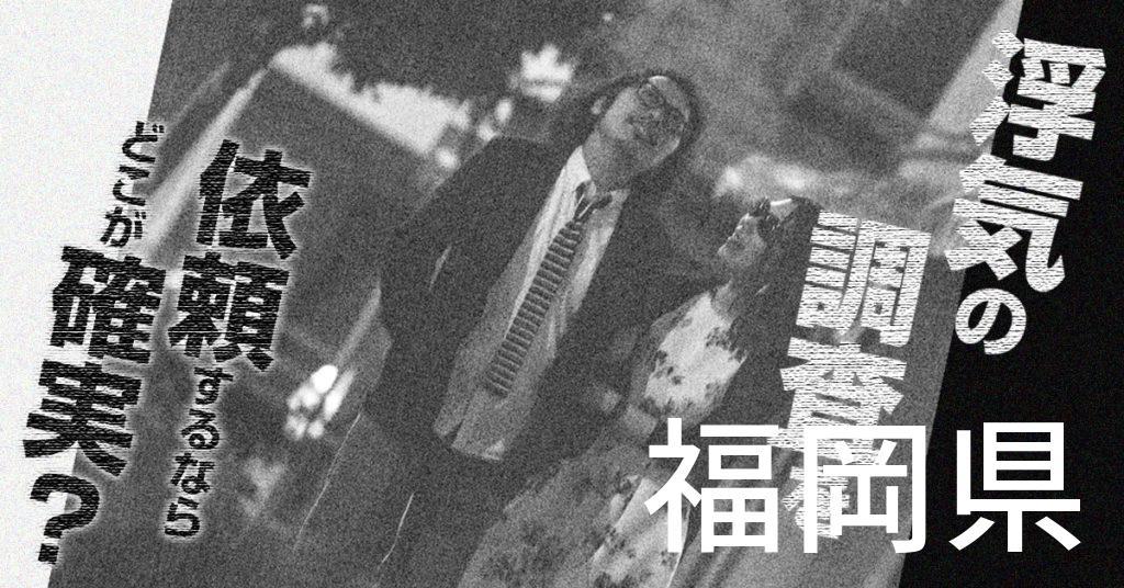 福岡県で浮気の調査を依頼するならどこが確実?費用がムダにならないおススメ興信所の選び方など