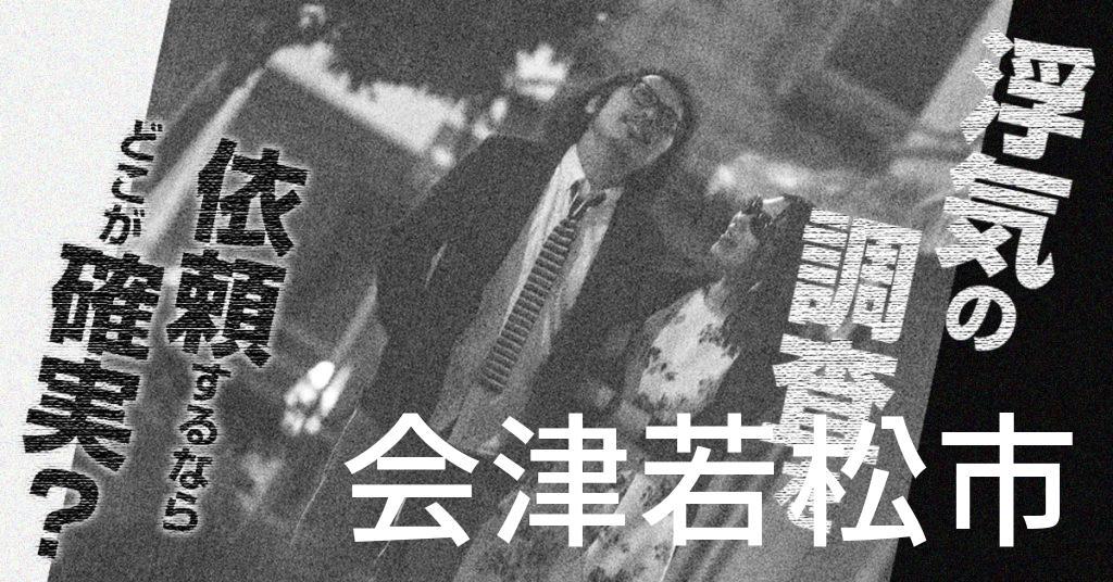 福島県会津若松市で浮気の調査を依頼するならどこが確実?費用がムダにならないおススメ興信所の選び方など