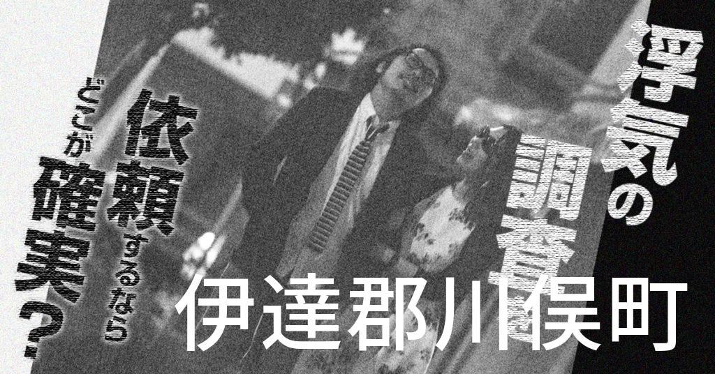 福島県伊達郡川俣町で浮気の調査を依頼するならどこが確実?費用がムダにならないおススメ興信所の選び方など