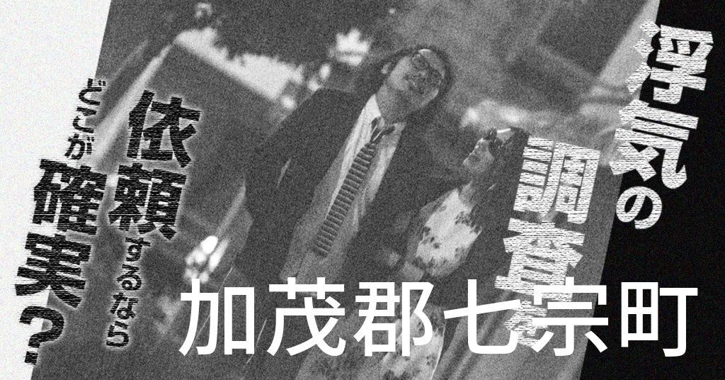 岐阜県加茂郡七宗町で浮気の調査を依頼するならどこが確実?費用がムダにならないおススメ興信所の選び方など