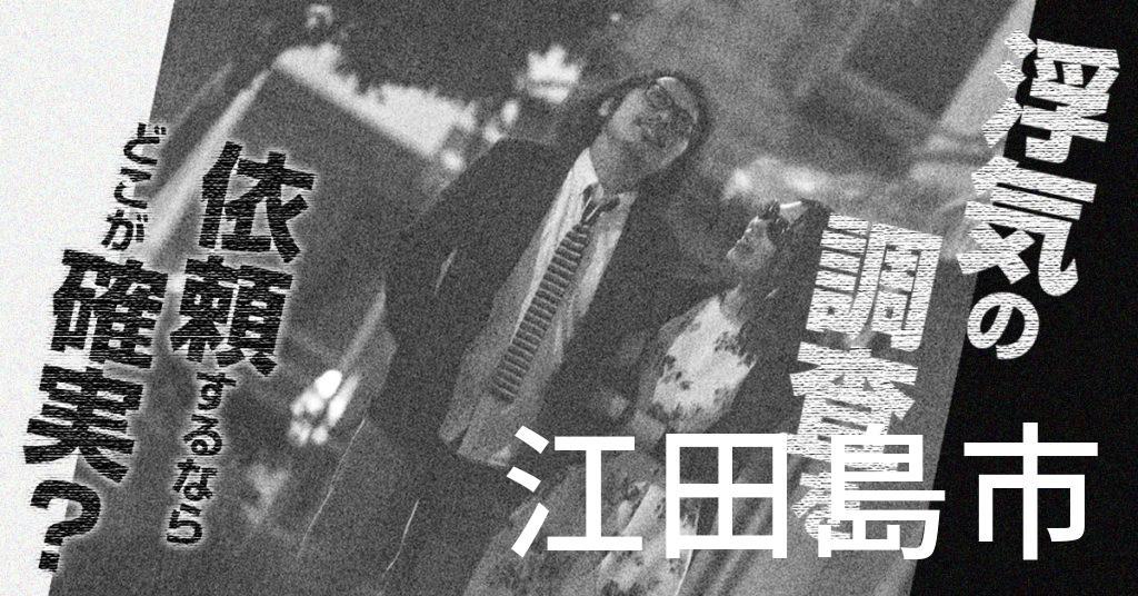 広島県江田島市で浮気の調査を依頼するならどこが確実?費用がムダにならないおススメ興信所の選び方など
