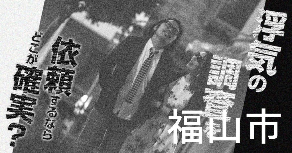 広島県福山市で浮気の調査を依頼するならどこが確実?費用がムダにならないおススメ興信所の選び方など