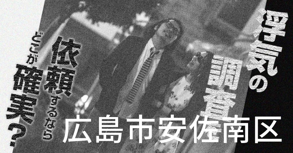 広島県広島市安佐南区で浮気の調査を依頼するならどこが確実?費用がムダにならないおススメ興信所の選び方など