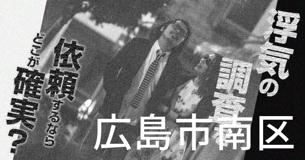 広島県広島市南区で浮気の調査を依頼するならどこが確実?費用がムダにならないおススメ興信所の選び方など