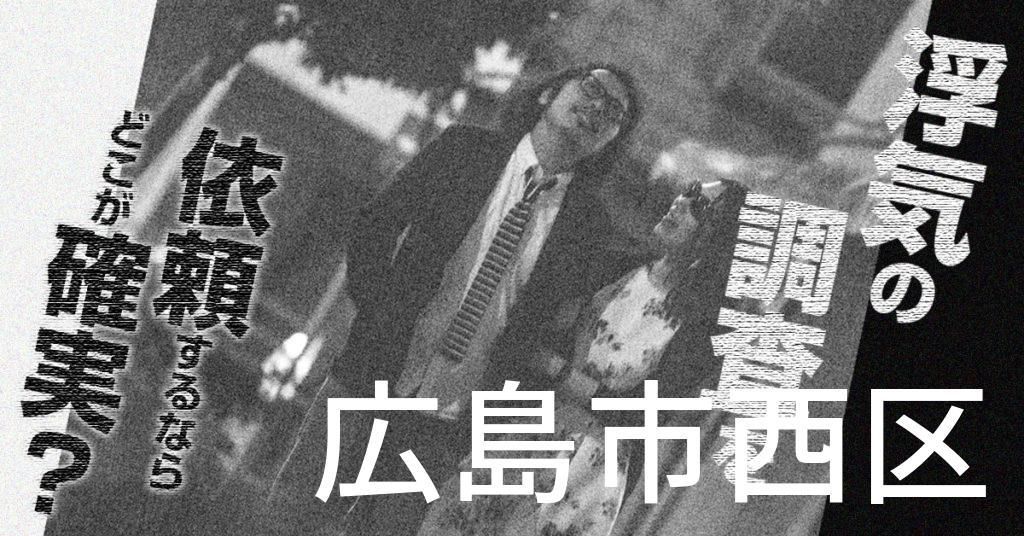 広島県広島市西区で浮気の調査を依頼するならどこが確実?費用がムダにならないおススメ興信所の選び方など