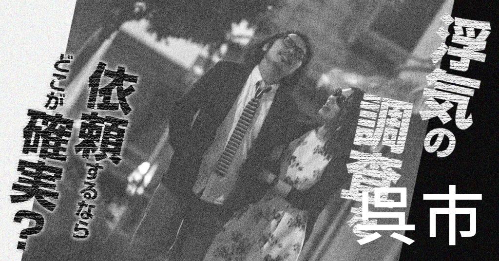 広島県呉市で浮気の調査を依頼するならどこが確実?費用がムダにならないおススメ興信所の選び方など