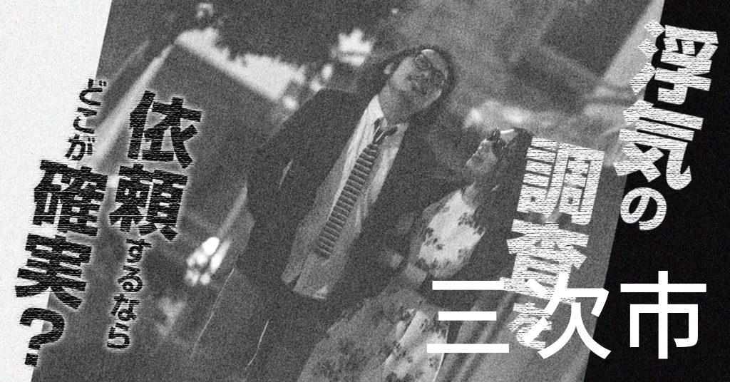広島県三次市で浮気の調査を依頼するならどこが確実?費用がムダにならないおススメ興信所の選び方など