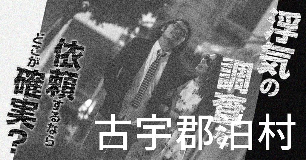 北海道古宇郡泊村で浮気の調査を依頼するならどこが確実?費用がムダにならないおススメ興信所の選び方など