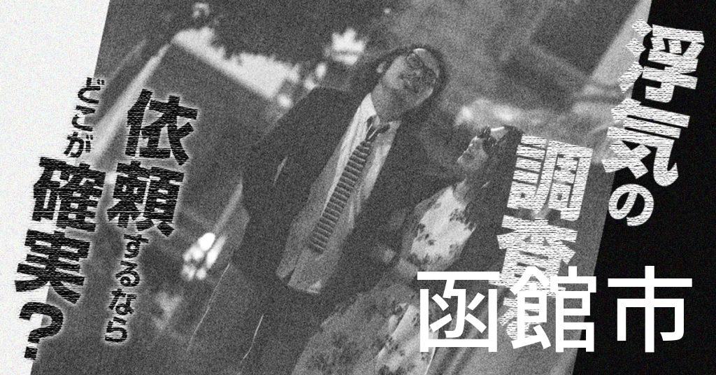北海道函館市で浮気の調査を依頼するならどこが確実?費用がムダにならないおススメ興信所の選び方など
