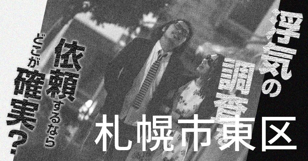 北海道札幌市東区で浮気の調査を依頼するならどこが確実?費用がムダにならないおススメ興信所の選び方など