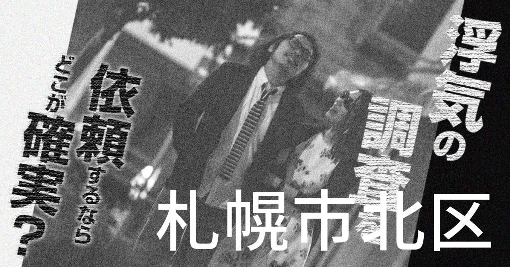 北海道札幌市北区で浮気の調査を依頼するならどこが確実?費用がムダにならないおススメ興信所の選び方など