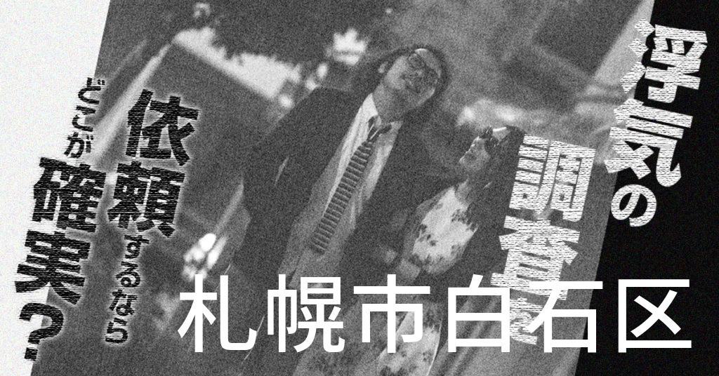 北海道札幌市白石区で浮気の調査を依頼するならどこが確実?費用がムダにならないおススメ興信所の選び方など