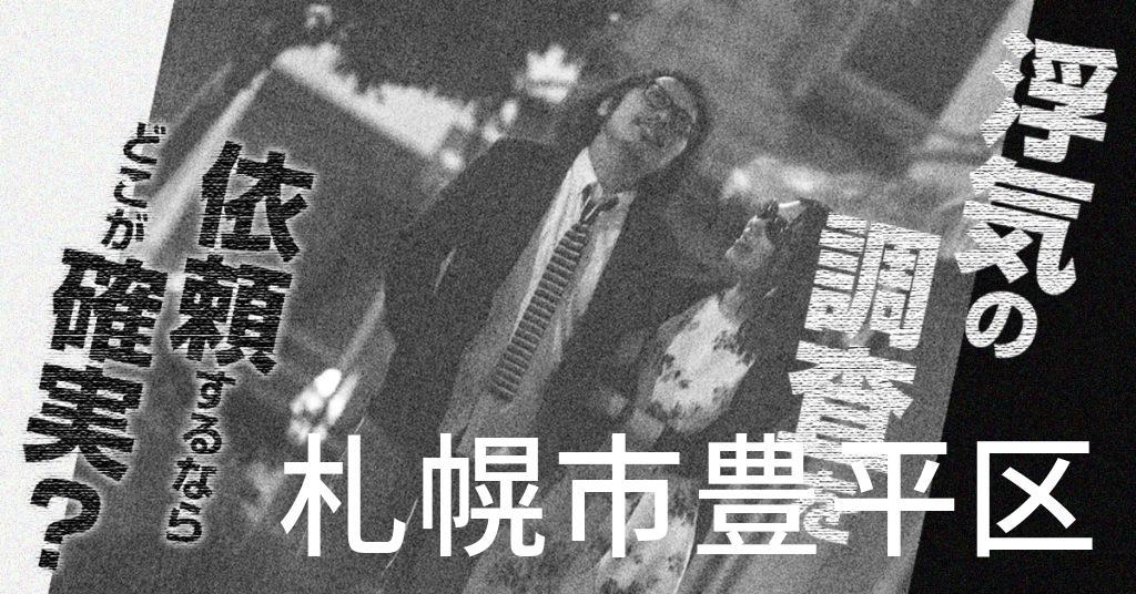 北海道札幌市豊平区で浮気の調査を依頼するならどこが確実?費用がムダにならないおススメ興信所の選び方など