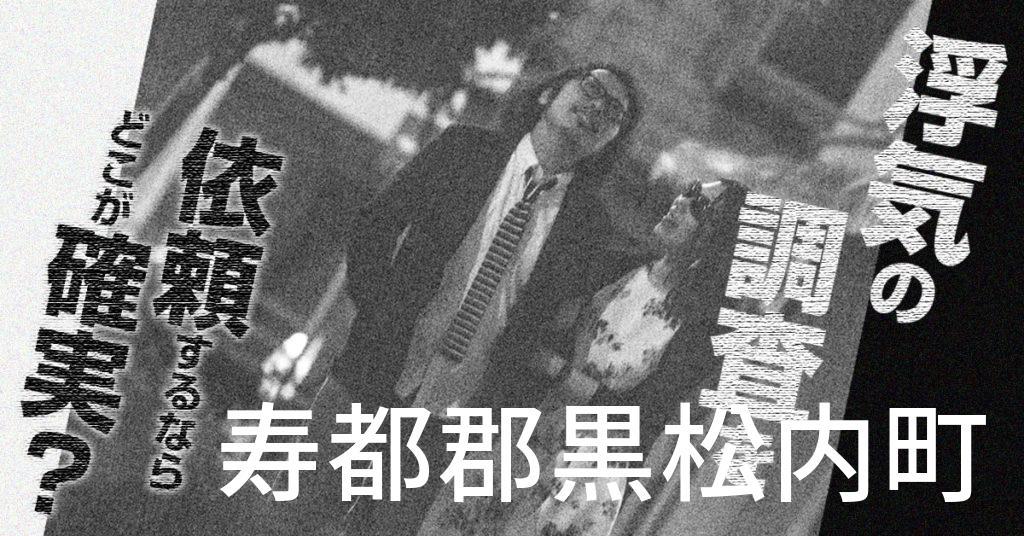 北海道寿都郡黒松内町で浮気の調査を依頼するならどこが確実?費用がムダにならないおススメ興信所の選び方など