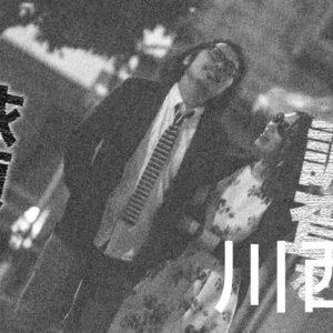兵庫県養父市で浮気の調査を依頼するならどこが確実?費用がムダにならないおススメ興信所の選び方など