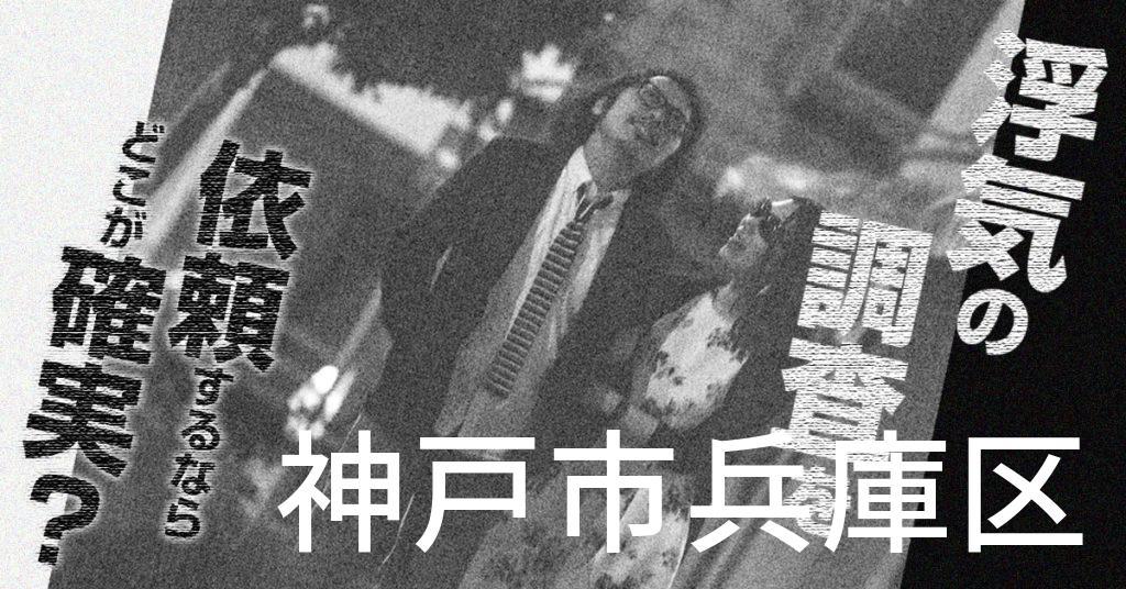 兵庫県神戸市兵庫区で浮気の調査を依頼するならどこが確実?費用がムダにならないおススメ興信所の選び方など