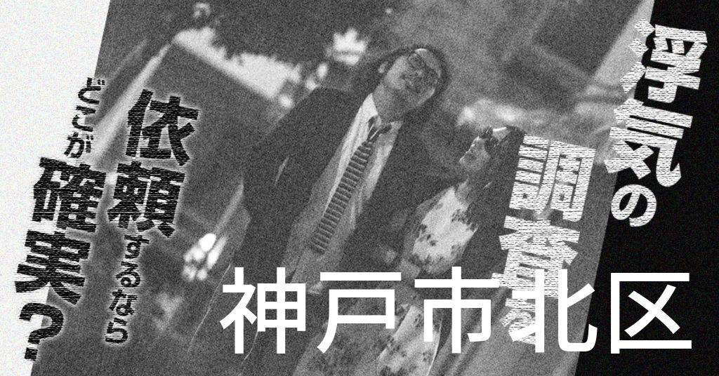 兵庫県神戸市北区で浮気の調査を依頼するならどこが確実?費用がムダにならないおススメ興信所の選び方など
