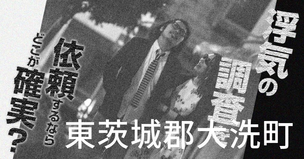 茨城県東茨城郡大洗町で浮気の調査を依頼するならどこが確実?費用がムダにならないおススメ興信所の選び方など