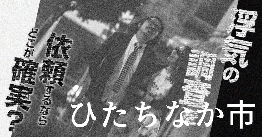 茨城県ひたちなか市で浮気の調査を依頼するならどこが確実?費用がムダにならないおススメ興信所の選び方など
