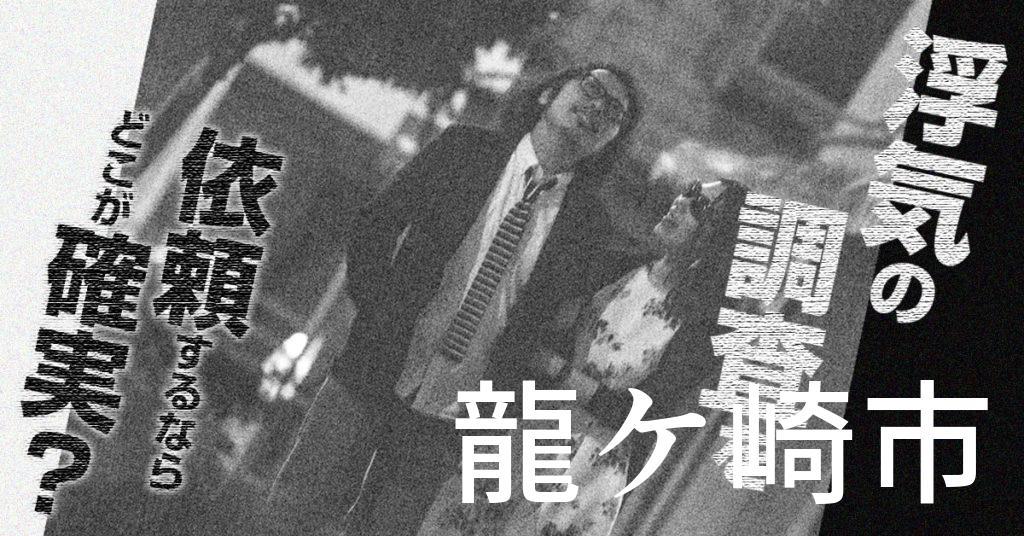 茨城県龍ケ崎市で浮気の調査を依頼するならどこが確実?費用がムダにならないおススメ興信所の選び方など