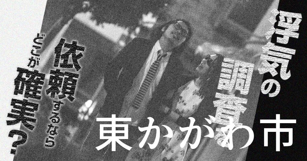 香川県東かがわ市で浮気の調査を依頼するならどこが確実?費用がムダにならないおススメ興信所の選び方など