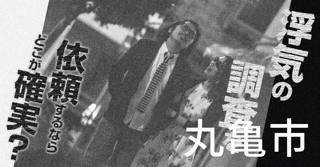 香川県丸亀市で浮気の調査を依頼するならどこが確実?費用がムダにならないおススメ興信所の選び方など