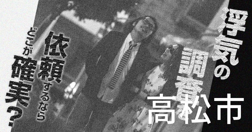 香川県高松市で浮気の調査を依頼するならどこが確実?費用がムダにならないおススメ興信所の選び方など
