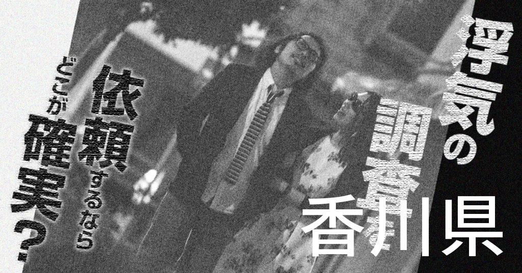 香川県で浮気の調査を依頼するならどこが確実?費用がムダにならないおススメ興信所の選び方など