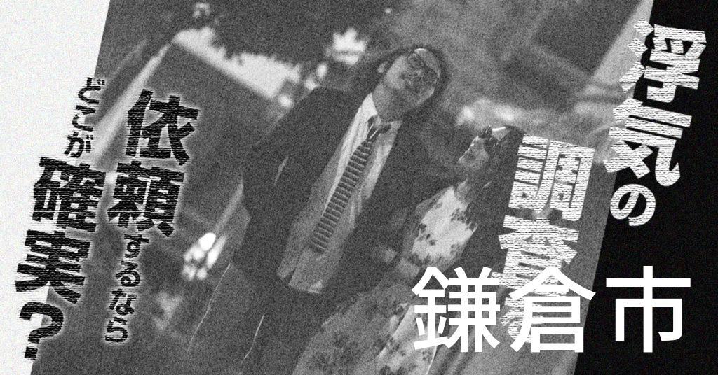 神奈川県鎌倉市で浮気の調査を依頼するならどこが確実?費用がムダにならないおススメ興信所の選び方など