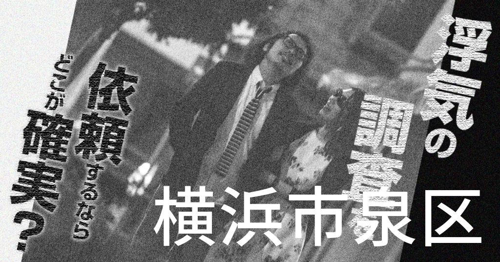 神奈川県横浜市泉区で浮気の調査を依頼するならどこが確実?費用がムダにならないおススメ興信所の選び方など