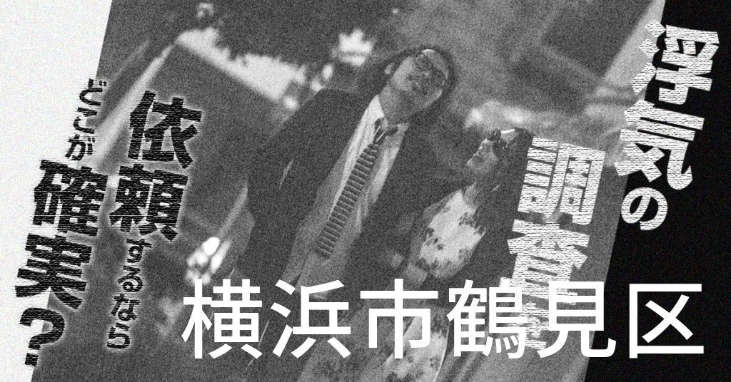 神奈川県横浜市鶴見区で浮気の調査を依頼するならどこが確実?費用がムダにならないおススメ興信所の選び方など