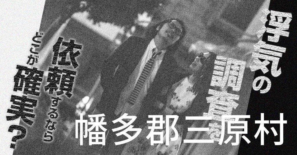 高知県幡多郡三原村で浮気の調査を依頼するならどこが確実?費用がムダにならないおススメ興信所の選び方など