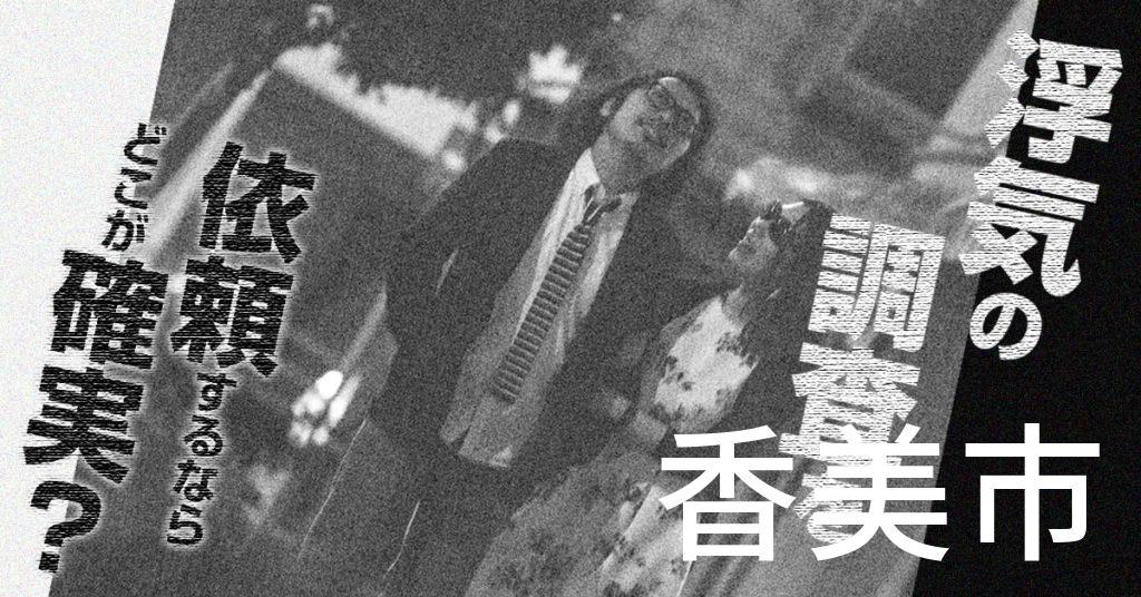 高知県香美市で浮気の調査を依頼するならどこが確実?費用がムダにならないおススメ興信所の選び方など