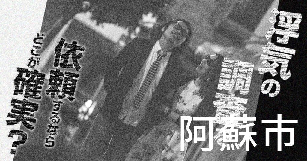 熊本県阿蘇市で浮気の調査を依頼するならどこが確実?費用がムダにならないおススメ興信所の選び方など